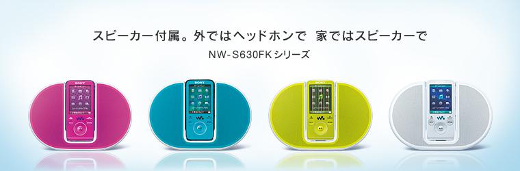 nw-s630fk_series